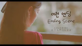 EtSmilee | IU (아이유) - Ending Scene (이런 엔딩)