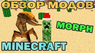 ч.29 - Оборотень (Morph) - Обзор мода для Minecraft