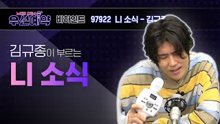[우선예약] 김규종 - 니 소식 (Kim Kyu Jon…