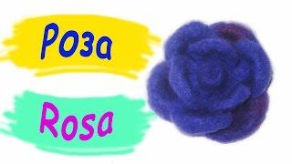 Сухое валяние из шерсти. Мастер-класс для начинающих. Роза / Dry felting wool. Rose flower