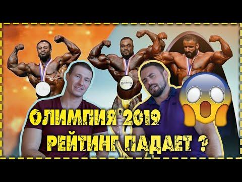 МИСТЕР ОЛИМПИЯ 2019  КУХОННАЯ АНАЛИТИКА