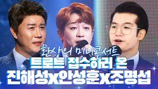 트로트 접수하러 온 트롯맨 3인방 /진해성/안성훈/조명…