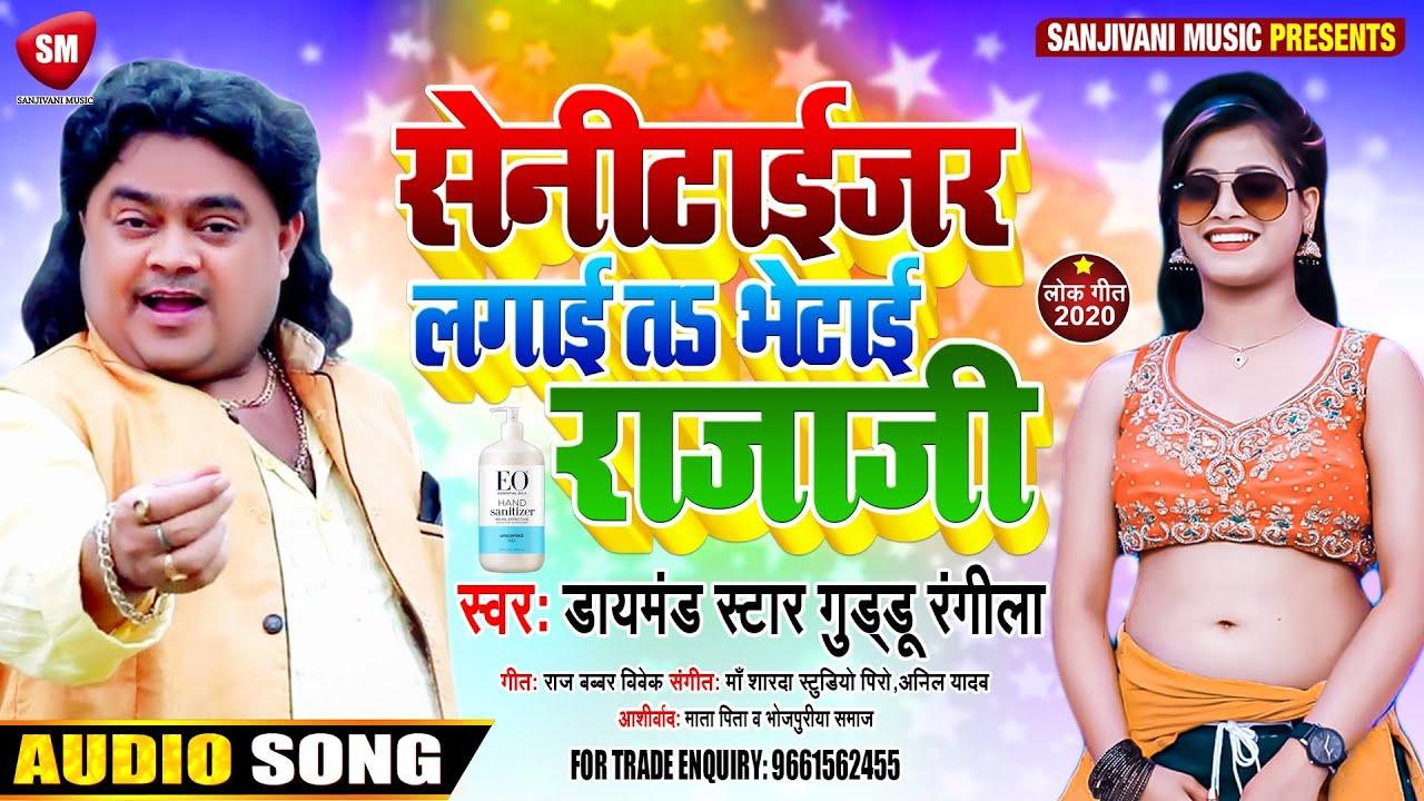 2020 का सबसे धमाकेदार भोजपुरी गाना - सेनेटाइजर लगाई त भेटाई राजा जी || Guduu Rangila - Superhit Song