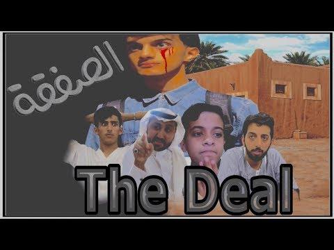 #فيلم قصير الصفقة ( 2018 ) - Short Film The Deal