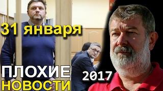 Вячеслав Мальцев | Плохие новости | Артподготовка | 31 января 2017