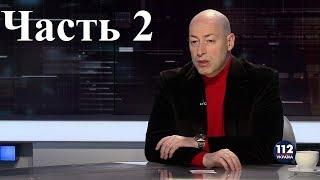"""Дмитрий Гордон на """"112 канале"""". 25.01.2018. 2/2"""