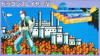 コメ付きドラゴンスレイヤーIV MSX2 ファミコン チャンネル登録 → https...