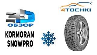 3D-обзор Kormoran Snowpro на 4 точки. Шины и диски 4точки - Wheels & Tyres