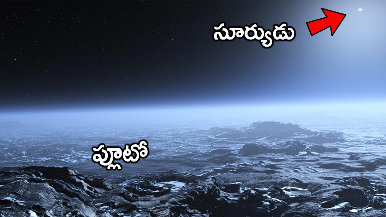 ప్లూటో యొక్క ఉపరితలం నుంచి సూర్యుడు ఎలా కనిపిస్తాడు? |  Dwarf Planet Pluto Explained in Telugu