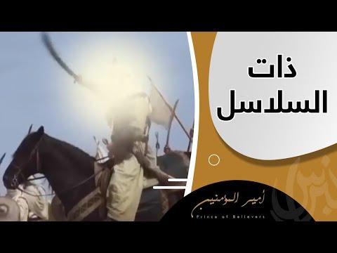 ذات السلاسل | أقوى مقاطع فيلم الإمام علي (ع)