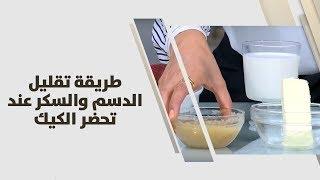 ربى مشربش  - طريقة تقليل الدسم والسكر عند تحضر الكيك