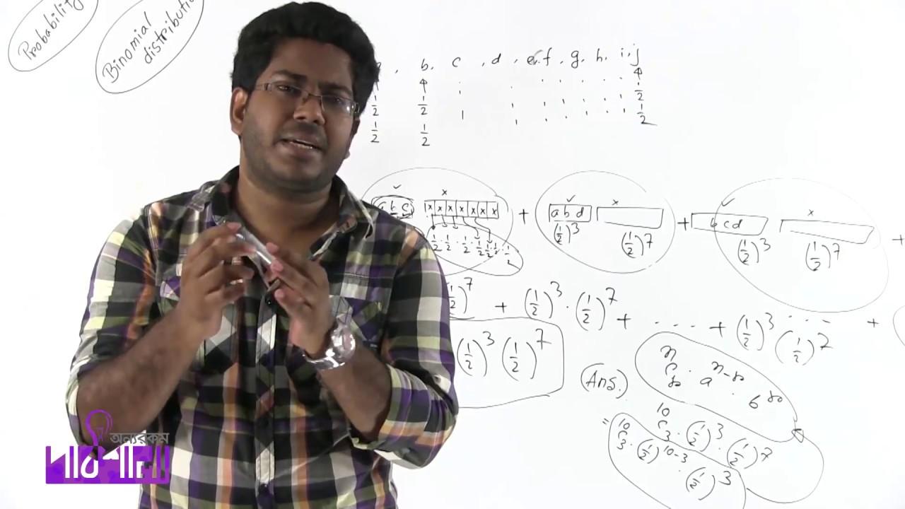 08. Binomial Distribution | বাইনোমিআল ডিসট্রিবিউশন | OnnoRokom Pathshala