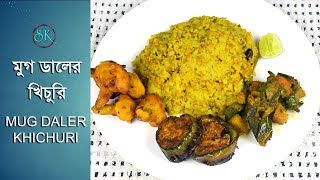 PUJA SPECIAL KHICHDI