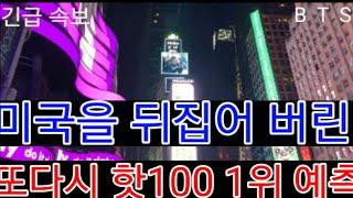 """[BTS 방탄소년단] 긴급속보  미국을 뒤집어버린 """"또다시 핫100 1위 예측"""" (BTS …"""