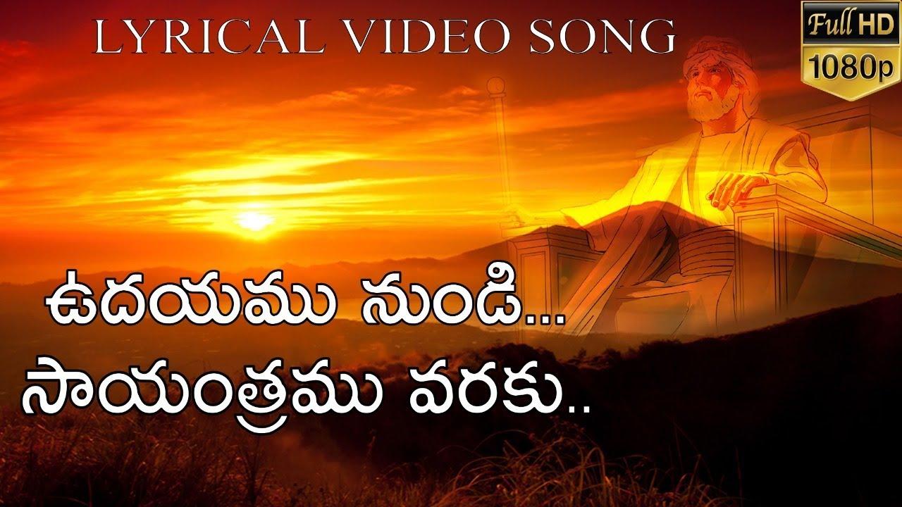 ఉదయము నుండి...సాయంత్రము వరకు...FULL VIDEO SONG||TELUGU CHRISTIAN SONGS