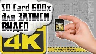 БЮДЖЕТНАЯ SD-Карта для ЗАПИСИ ВИДЕО 4K (Тест скорости)(Тест скорости бюджетной карты памяти SD card для записи видео в 4К (SDXC UHS-I 600x) Lexar Flash Memory Card 64Gb. Покупал здесь:..., 2017-01-03T19:48:44.000Z)