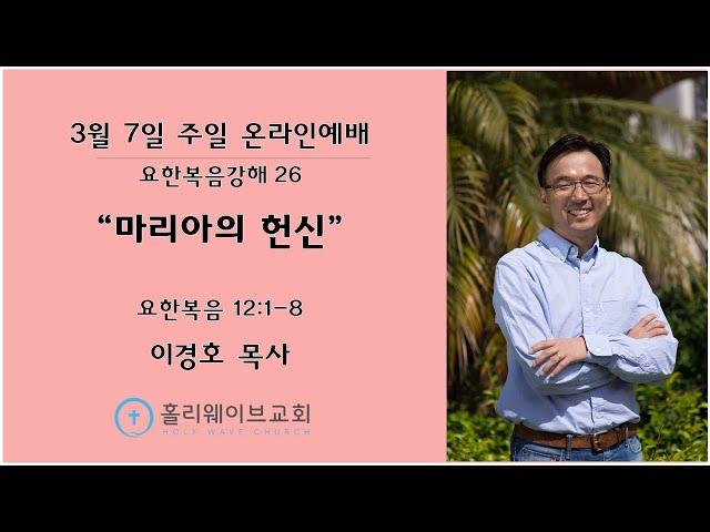 [샌디에고 홀리웨이브교회] 주일 온라인예배 | 마리아의 헌신 | 2021년 3월 7일 | 이경호 목사