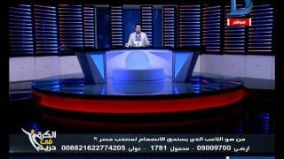الكرة فى دريم  أخبار النادى الزمالك .. الصلح بين عبد الواحد السيد ومرتضى منصور