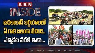 Municipal Elections Heats Up Politics In Adilabad | BJP Vs TRS Vs Congress | Inside