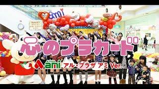 今回も地域のお客さまと一緒に踊りました! 夏から撮影を重ねてきた「心のプラカード アル・プラザ アミ Ver.」をAKB48 Official Channel!(公式YouTubeチャンネル)で公開 ...