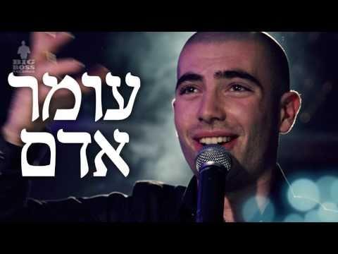 עומר אדם - בניתי עלייך Omer Adam - Baniti Alayich