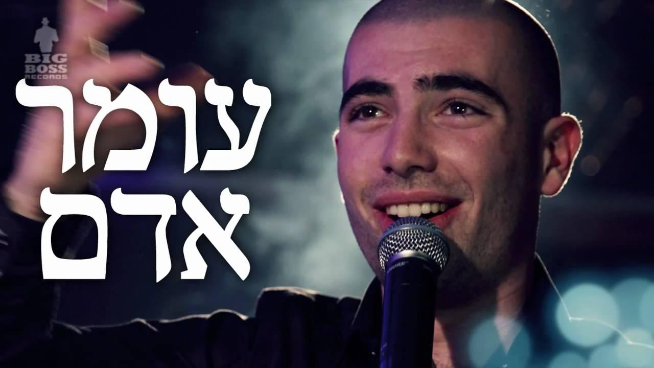עומר אדם: בניתי עלייך Omer Adam