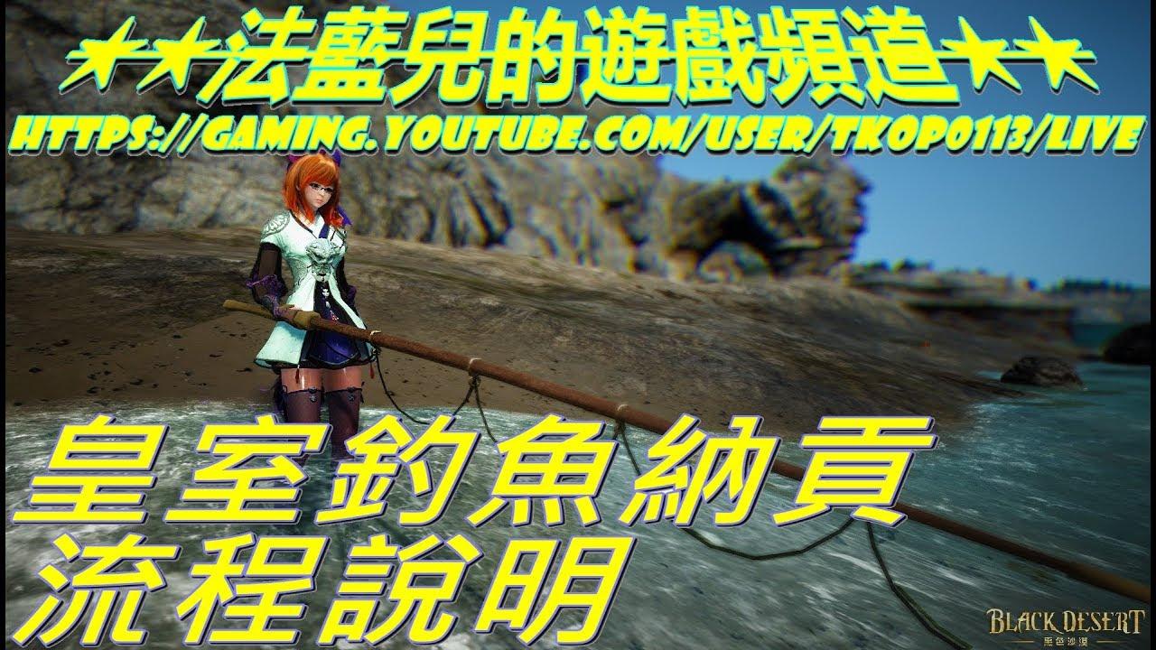 【Black Desert 黑色沙漠】穩定的釣魚賺錢術 - 皇室釣魚納貢流程說明 [中文字幕] - YouTube