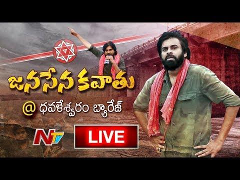 Pawan Kalyan's Janasena Kavathu at Dowleswaram LIVE | Janasena Kavathu LIVE | NTV LIVE