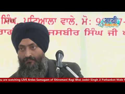 Live-Now-Ardas-Samagam-From-Patiala-Punjab-23-01-2019