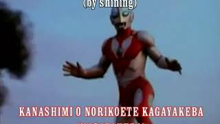Ultraman Powered 2nd Japanese ED_Starlight Fantasy Lyrics