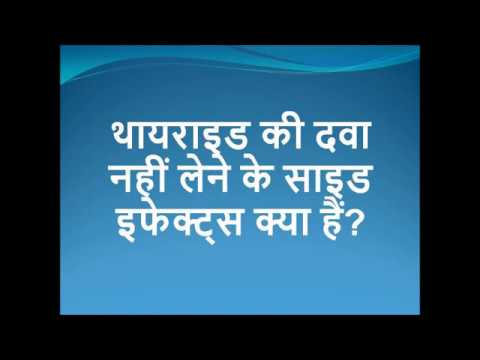 What Are The Side Effects Of Not Taking Thyroid Medicine Hindi