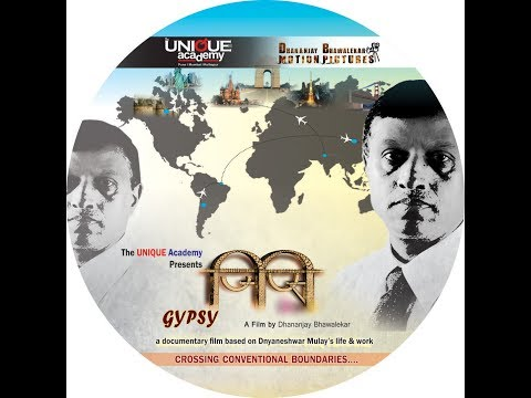 GYPSY_DOCUMENTARY_DNYANESHWAR MULAY_DHANANJAY BHAWALEKAR_UNIQUE ACADEMY