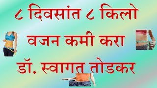 ८ दिवसांत ८ किलो वजन कमी करा | DECREASE WEIGHT 8 KG WITHIN 8 DAYS | WEIGHT LOSS TIPS | DR TODKAR |