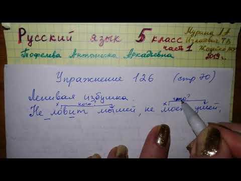 Упр 126 стр 70 Русский язык 5 класс 1 часть Мурина 2019 гдз