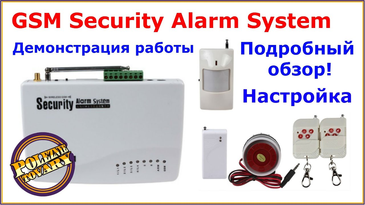 GSM сигнализация Security Alarm System обзор и настройка