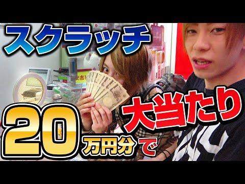 【一攫千金】スクラッチで20万円分一気に賭けてみた 【検証】