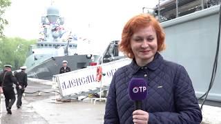 День Балтійського флоту 2019