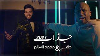 محمد السالم ودافي - جذاب ( فيديو كليب حصري ) Mohamad Alsalim W Daffy