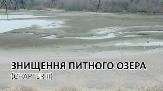 Трускавець онлайн: Знищення питного озера (chapter II)