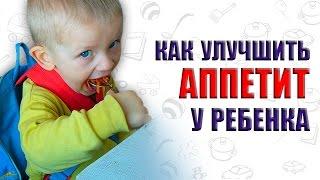 видео Как накормить ребенка, если он не хочет есть