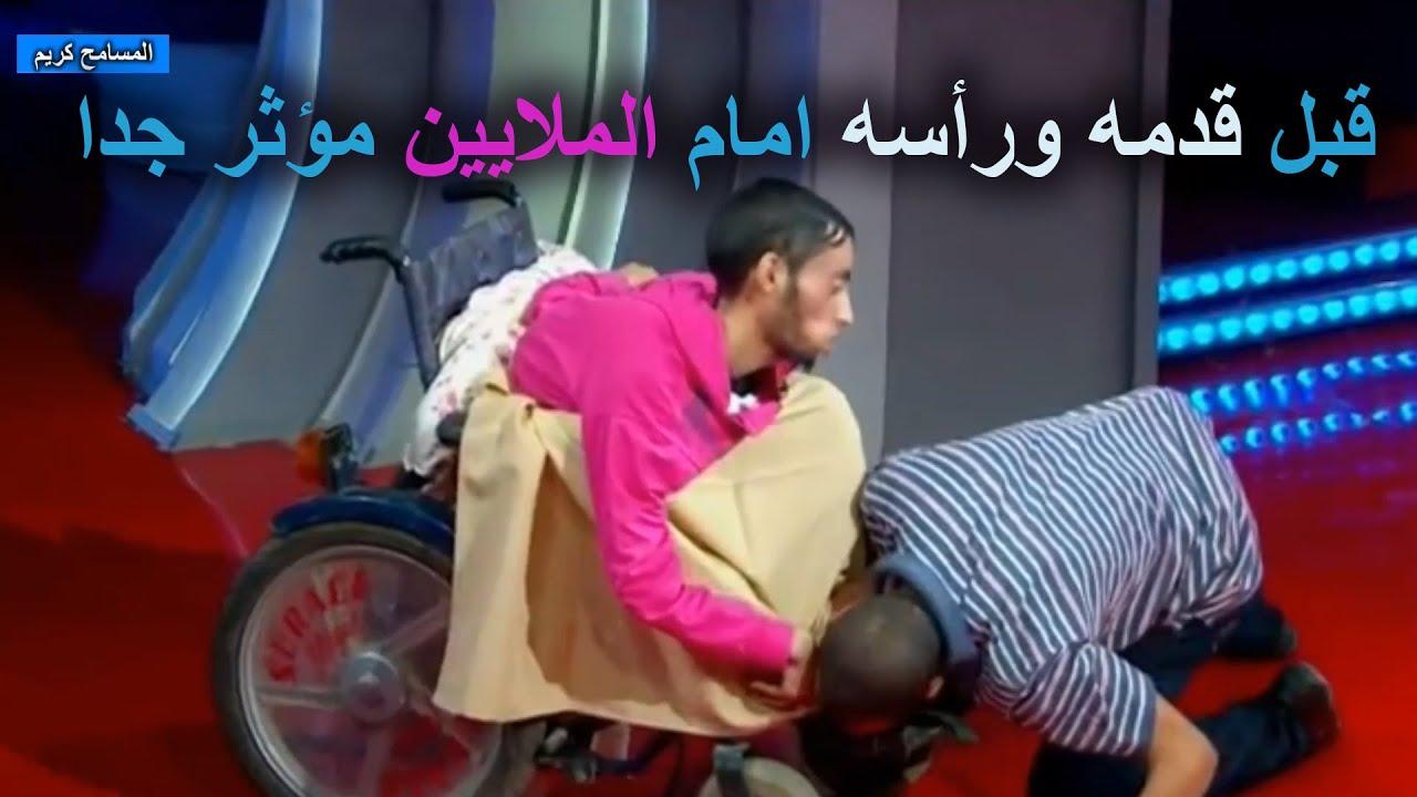 قصة ابراهيم المغربي اتحداك تمسك دموعك حلقة مؤثرة جدا من برنامج المسامح كريم 2022