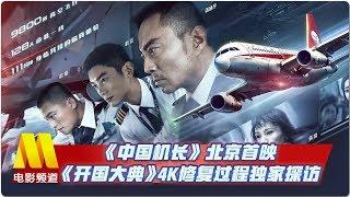 《中国机长》北京首映 《开国大典》4K修复过程独家探访【中国电影报道   20190926】