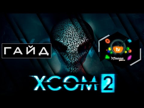 Гайд и советы для новичков XCOM 2 — Guide