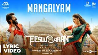 Eeswaran | Mangalyam Lyric Video | Silambarasan TR | Nidhhi Agerwal | Susienthiran | Thaman S