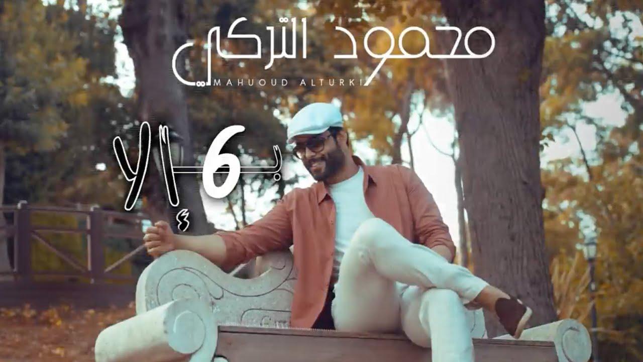 محمود التركي -بـ 6 الا (حصرياً) | 2021 | Mahmoud Al Turky - B6ELA