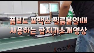 [실사출력]포맥스 폼보드에 필름 붙이는 합지기 소개영상…