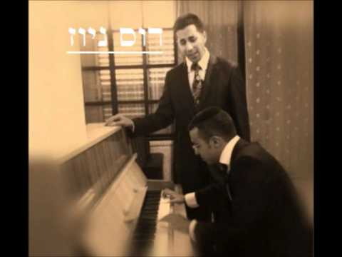 אלעד שער ואיתי עמרן - יהי רצון - דוס ניוז