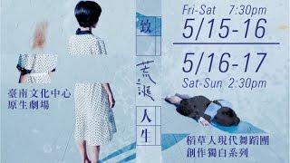 2015TNAF臺灣精湛—稻草人舞團《致  荒誕人生》宣傳影片90s