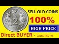 old coins DIRECT BUYER  | 100% sell your old coins | calls on basis of direct buyers - BEWARE  !!