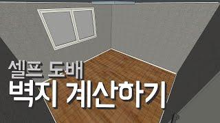 방 한칸 셀프도배, 벽지가 얼마나 필요할까?